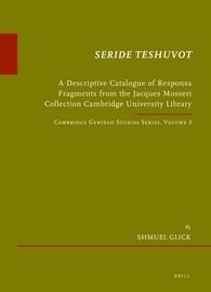 Abbildung von Glick | Seride Teshuvot | 2012