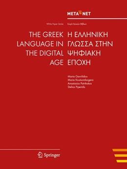 Abbildung von Rehm / Uszkoreit | The Greek Language in the Digital Age | 2012