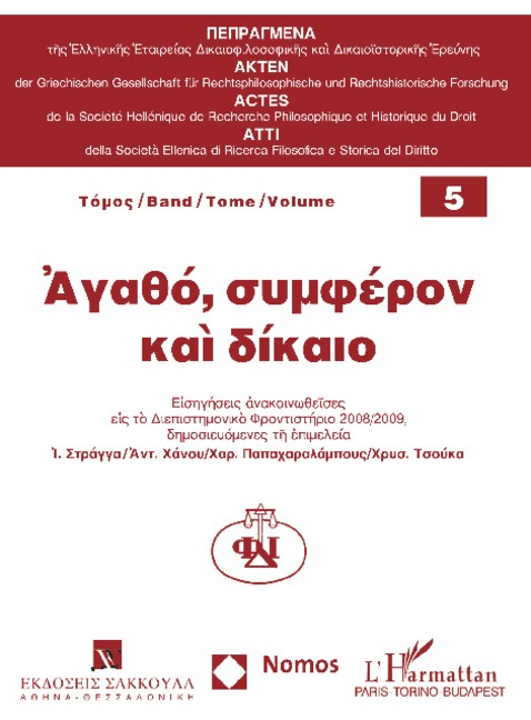 Gut, Interesse und Recht | Strangas / Chanos / Papacharalambous, 2012 (Cover)