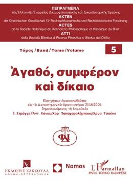 Abbildung von Strangas / Chanos / Papacharalambous | Gut, Interesse und Recht | 2012 | Referate gehalten am Interdisz... | 5