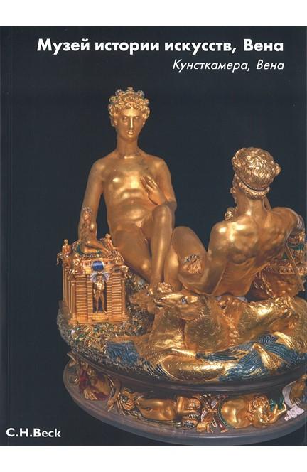 Cover: Konrad Schlegel, Kunsthistorisches Museum Wien: Die Kunstkammer Wien