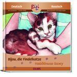 Abbildung von Gersmeier / Welly | Bijou, die Findelkatze/Bijou, la petite chatte trouvée | 2009. | 2009