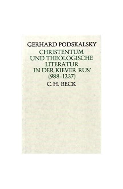 Cover: Gerhard Podskalsky, Christentum und theologische Literatur