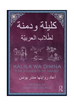 Abbildung von Younes | Kalila wa Dimna: For Students of Arabic | 2013