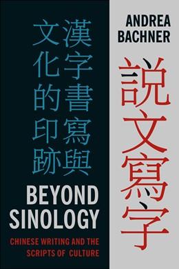 Abbildung von Beyond Sinology | 2014