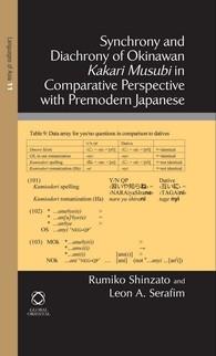Abbildung von Shinzato / Serafim | Synchrony and Diachrony of Okinawan Kakari Musubi in Comparative Perspective with Premodern Japanese | 2013