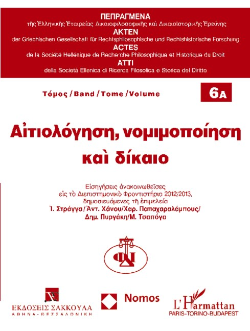 Begründung, Legitimation und Recht • 6a | Strangas / Chanos / Papacharalambous / Pyrgakis / Tsapogas (Hrsg.), 2015 | Buch (Cover)