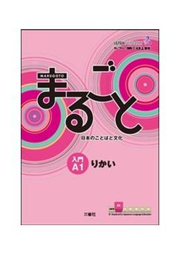 Abbildung von Marugoto: Japanese language and culture. Starter A1 Rikai | 2014 | Coursebook for communicative l...