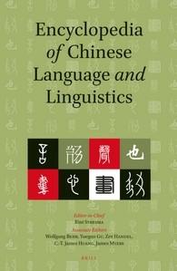 Abbildung von Encyclopedia of Chinese Language and Linguistics (5 Volumes) | 2016