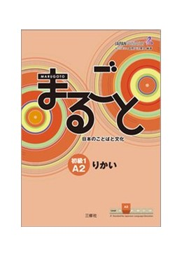 Abbildung von Marugoto: Japanese language and culture. Elementary 1 A2 Rikai   2014   Coursebook for communicative l...