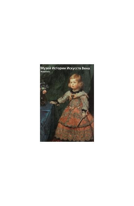 Cover: Wolfgang Prohaska, Kunsthistorisches Museum Wien Bd. 2: Die Gemäldegalerie