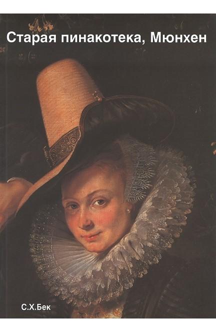 Cover: , Die Alte Pinakothek München