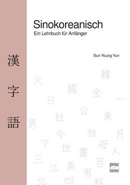 Abbildung von Yun   Sinokoreanisch   2015   Ein Lehrbuch für Anfänger