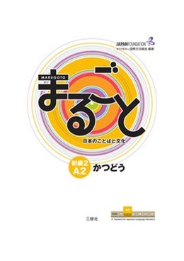 Abbildung von Marugoto: Japanese language and culture. Elementary 2 A2 Katsudoo | 2016 | Coursebook for communicative l...