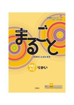 Abbildung von Marugoto: Japanese language and culture. Elementary 2 A2 Rikai | 2016 | Coursebook for communicative l...