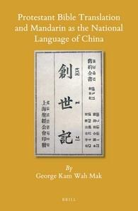 Abbildung von Mak | Protestant Bible Translation and Mandarin as the National Language of China | 2017