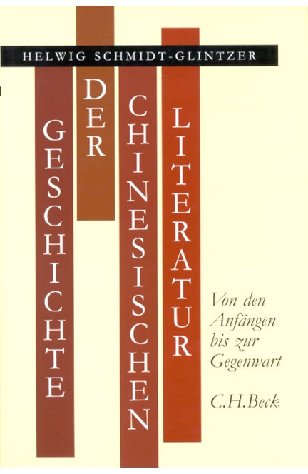 Cover: Helwig Schmidt-Glintzer, Geschichte der chinesischen Literatur