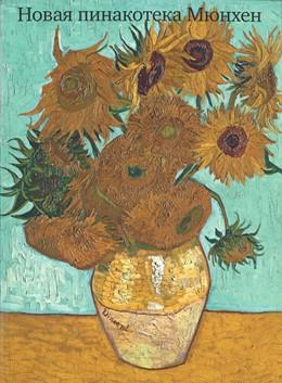 Abbildung von Die Neue Pinakothek München | 4. Auflage | 2010 | Russische Ausgabe