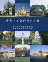 Abbildung von Dorgerloh / Stiftung Preußische Schlösser / Scherf | Preussische Residenzen | 1. Auflage | 2005