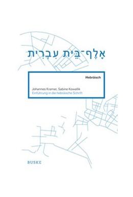 Abbildung von Kramer / Kowallik | Einführung in die hebräische Schrift | 3., mit einer aktualisierten Literaturliste versehene Auflage | 2017