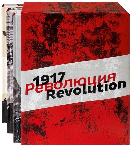 1917. Revolution, 2017 | Buch (Cover)
