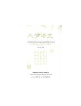Abbildung von Li / Liu / Wang | A Primer for Advanced Beginners of Chinese | 2004 | Simplified Character Version