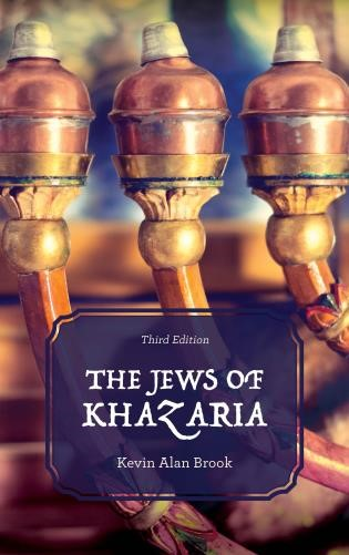 The Jews of Khazaria | Brook | Third Edition, 2018 | eBook (Cover)