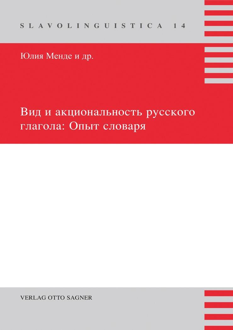 Abbildung von Mende / Born-Raucheneker / Brjugeman | Vid i akcional'nost' russkogo glagola: Opyt slovarja | 2011