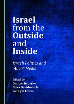 Abbildung von Israel from the Outside and Inside | 1. Auflage | 2019 | beck-shop.de