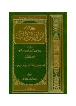 Abbildung von Abbas | Das biographische Lexikon des Salahaddin Halil Ibn Aibak As-Safadi | 1. Auflage | | 6 | beck-shop.de