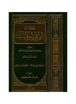 Abbildung von Al-Hugairi | Das biographische Lexikon des Salahaddin Halil Ibn Aibak As-Safadi | 1. Auflage | | 6 | beck-shop.de