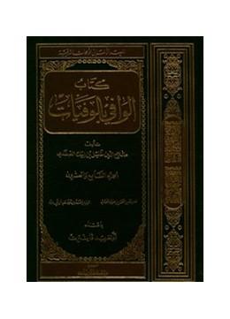 Abbildung von Weintritt | Das biographische Lexikon des Salahaddin Halil Ibn Aibak As-Safadi | 1. Auflage | | 6 | beck-shop.de