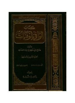 Abbildung von Sabbuh   Das biographische Lexikon des Salahaddin Halil Ibn Aibak As-Safadi   1. Auflage     6   beck-shop.de