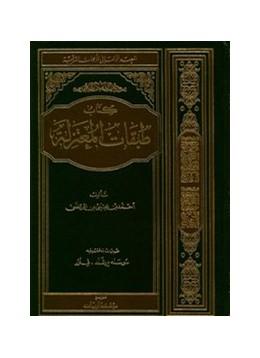 Abbildung von Diwald   Die Klassen der Mu'taziliten von Ahmad Ibn Yahia Ibn Al-Mtrada   1. Auflage     21   beck-shop.de