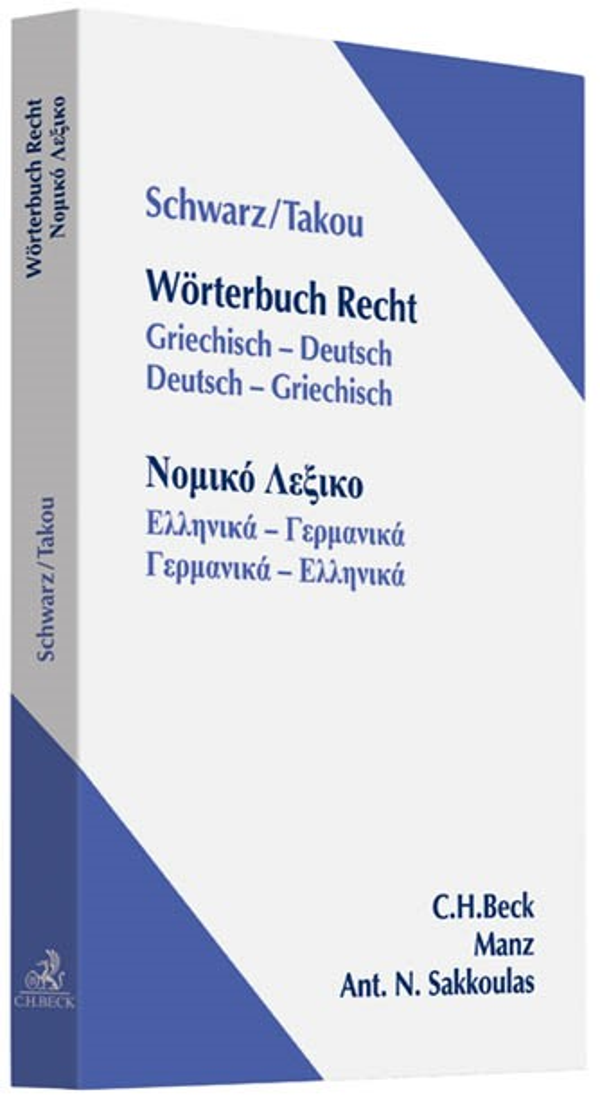 Abbildung von Schwarz / Takou | Wörterbuch Recht | 2012