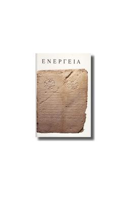 Abbildung von Strubbe   Energeia   1996   Studies on Ancient History and...   16