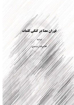 Abbildung von Rashidi Ardestani / Orojlou   The eruption of meaning in the ambiguity of words   2. Auflage   2020   beck-shop.de
