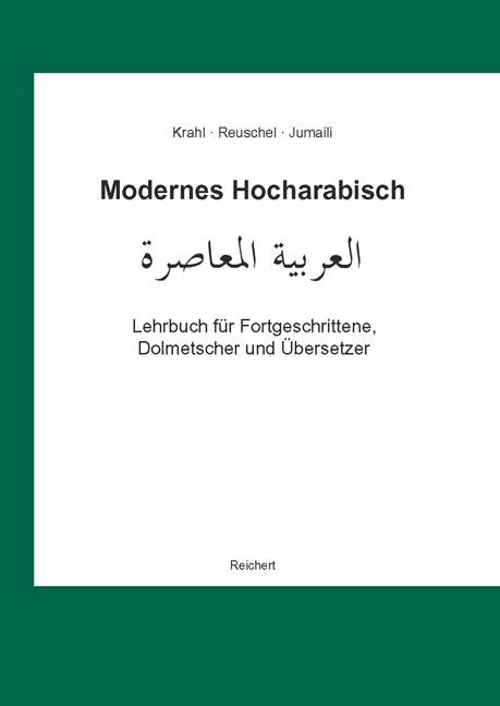 Modernes Hocharabisch | Jumaili / Krahl / Reuschel, 2004 | Buch (Cover)