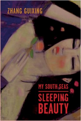 Abbildung von Zhang | My South Seas Sleeping Beauty | 2007 | A Tale of Memory and Longing