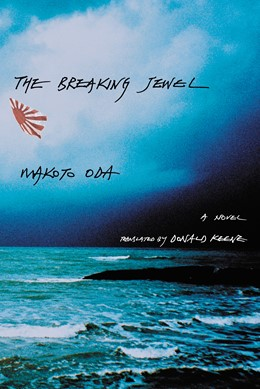 Abbildung von Oda | The Breaking Jewel | 2003 | A Novel