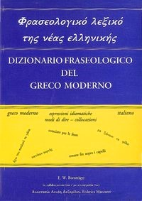 Dizionario fraseologico del greco moderno | Bornträger / Lazaridu / Marcucci, 1995 | Buch (Cover)