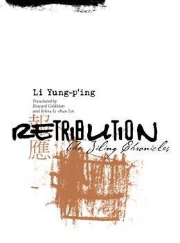 Abbildung von Li | Retribution | 2003 | The Jiling Chronicles