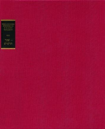 Theologisches Wörterbuch zum Alten Testament | Botterweck / Ringgren / Fabry, 1995 | Buch (Cover)